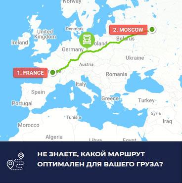 маршрут Франция-Москва