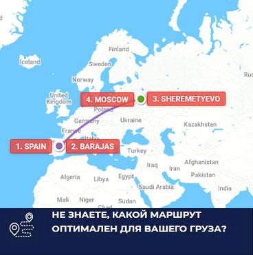 Авиа доставка из Испании в Москву