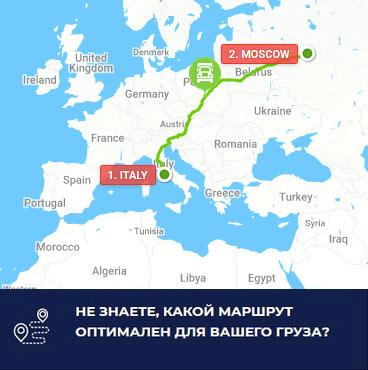 Автоперевозки Италия-Москва