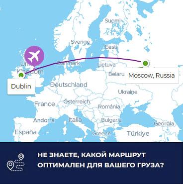 маршрут авиа Ирландия - Москва