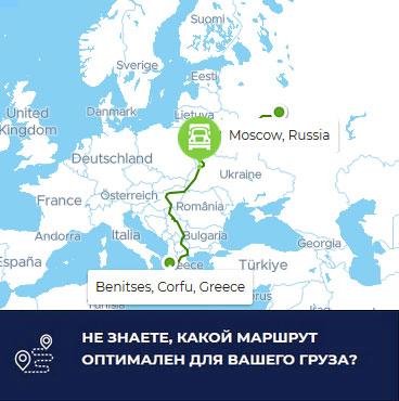 маршрут Греция - Москва авто