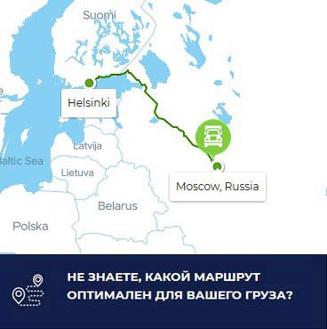 маршрут Хельсинки - Москва