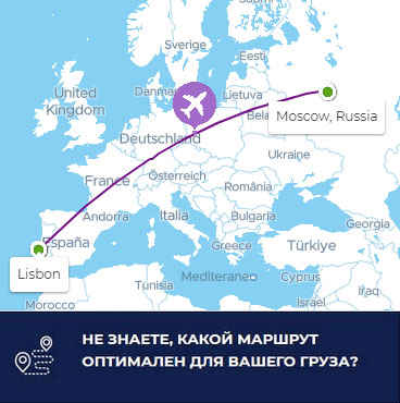 авиагрузоперевозки Лиссабон - Москва