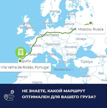 Маршрут Португалия - Москва