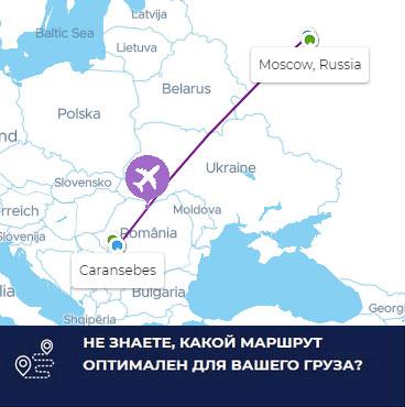 Авиаперевозки грузов из Румынии в РФ