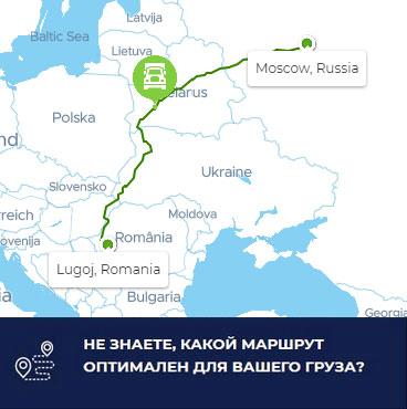 Схема доставки из Румынии автомобильным транспортом