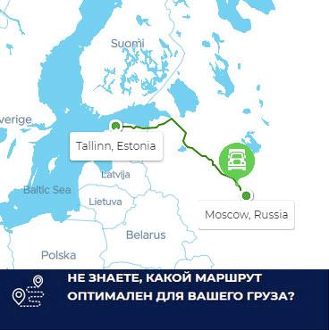 доставка из Эстонии грузов автомобильным транспортом
