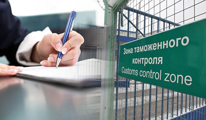 Картинка документы для таможенного оформления